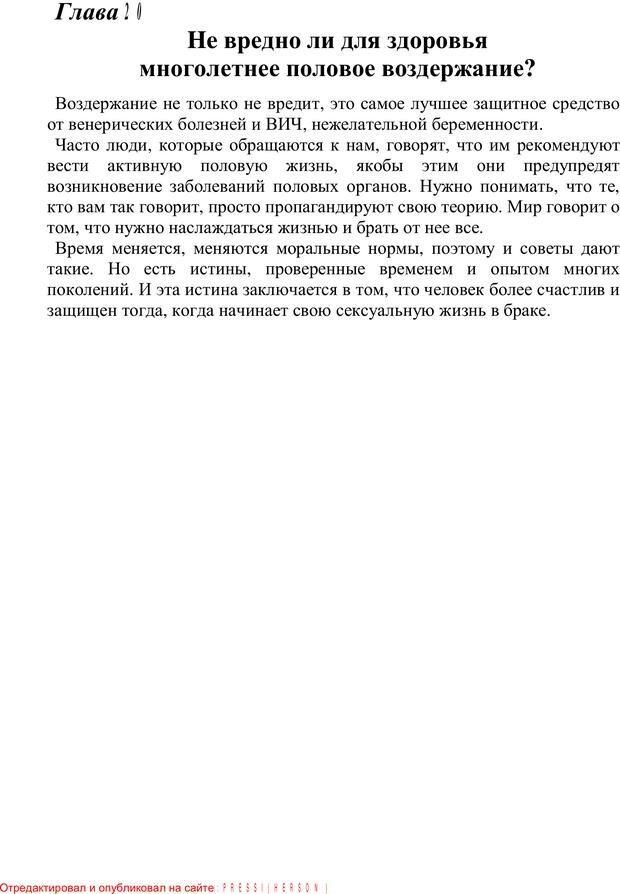 PDF. 20 самых острых вопросов о добрачных отношениях. Архипова Е. Ф. Страница 39. Читать онлайн