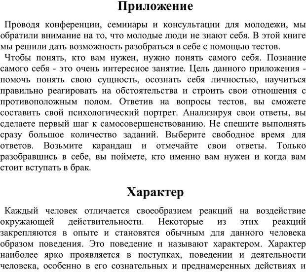 PDF. 20 самых острых вопросов о добрачных отношениях. Архипова Е. Ф. Страница 40. Читать онлайн