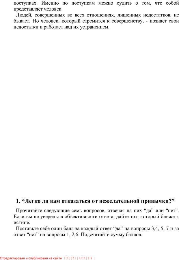 PDF. 20 самых острых вопросов о добрачных отношениях. Архипова Е. Ф. Страница 41. Читать онлайн