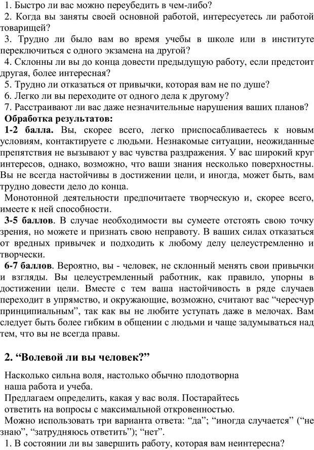 PDF. 20 самых острых вопросов о добрачных отношениях. Архипова Е. Ф. Страница 42. Читать онлайн