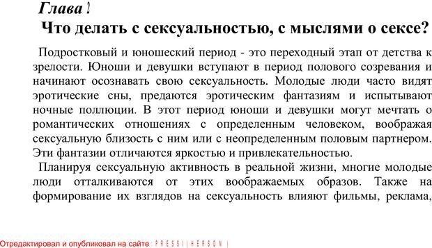 voprosi-pro-seksualnie-otnosheniya