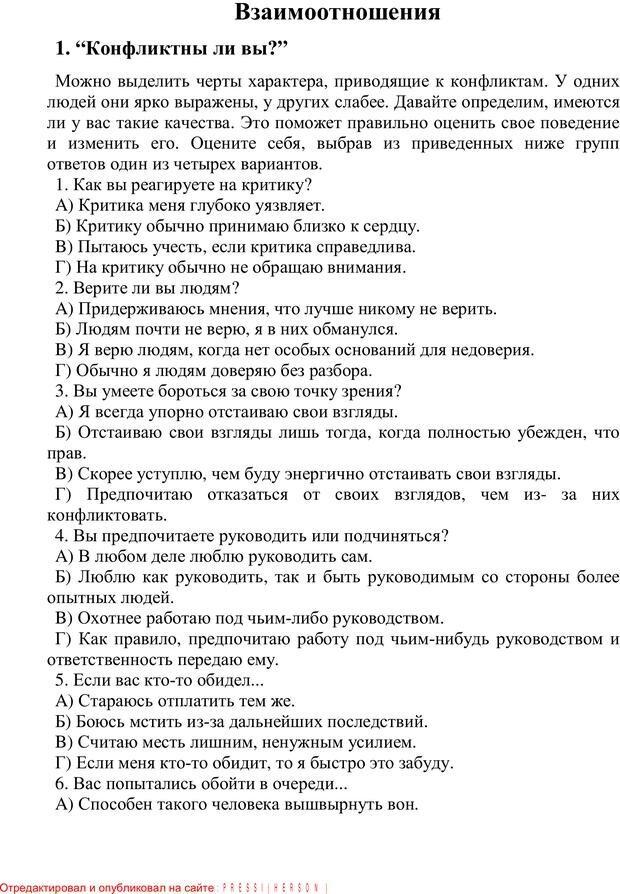 PDF. 20 самых острых вопросов о добрачных отношениях. Архипова Е. Ф. Страница 50. Читать онлайн