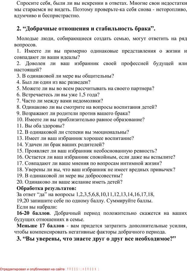 PDF. 20 самых острых вопросов о добрачных отношениях. Архипова Е. Ф. Страница 52. Читать онлайн