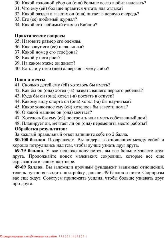 PDF. 20 самых острых вопросов о добрачных отношениях. Архипова Е. Ф. Страница 55. Читать онлайн
