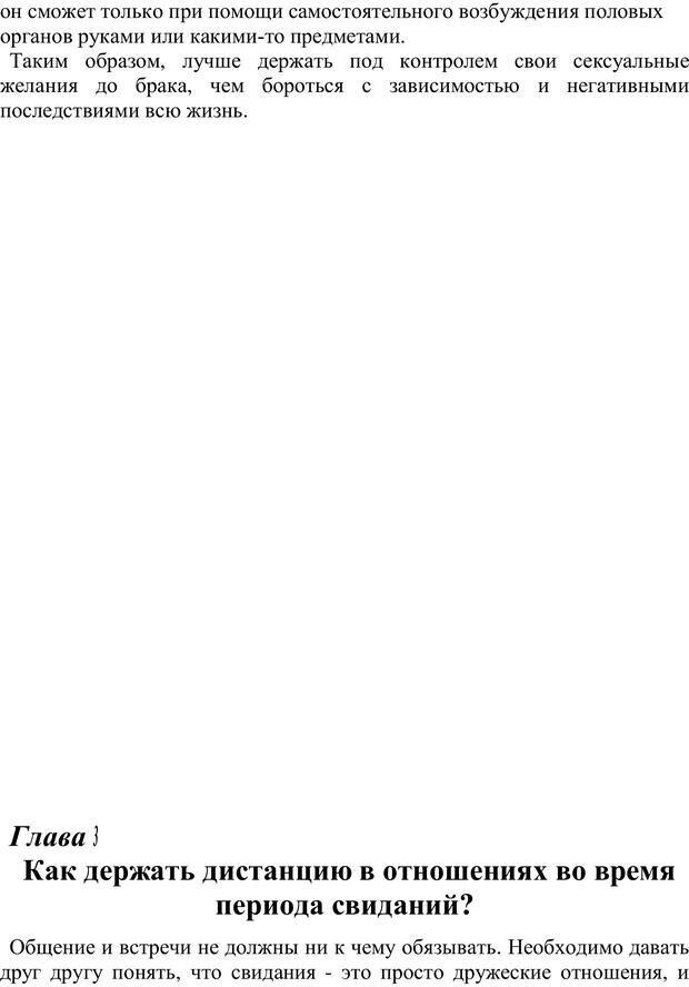 PDF. 20 самых острых вопросов о добрачных отношениях. Архипова Е. Ф. Страница 8. Читать онлайн