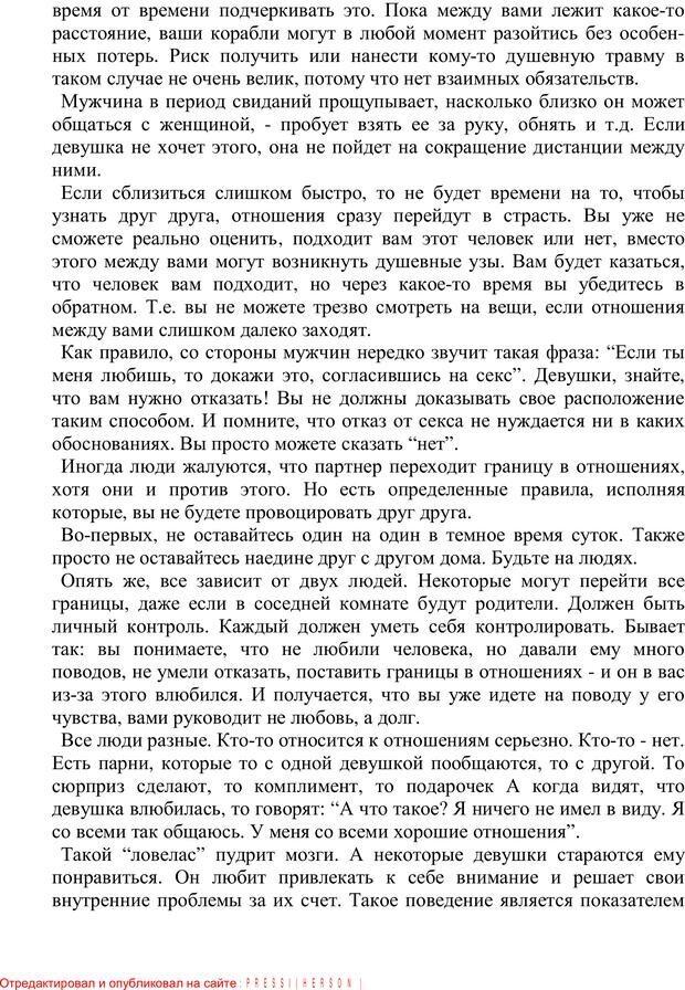 PDF. 20 самых острых вопросов о добрачных отношениях. Архипова Е. Ф. Страница 9. Читать онлайн