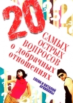 20 самых острых вопросов о добрачных отношениях, Архипова Елена