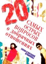"""Обложка книги """"20 самых острых вопросов о добрачных отношениях"""""""