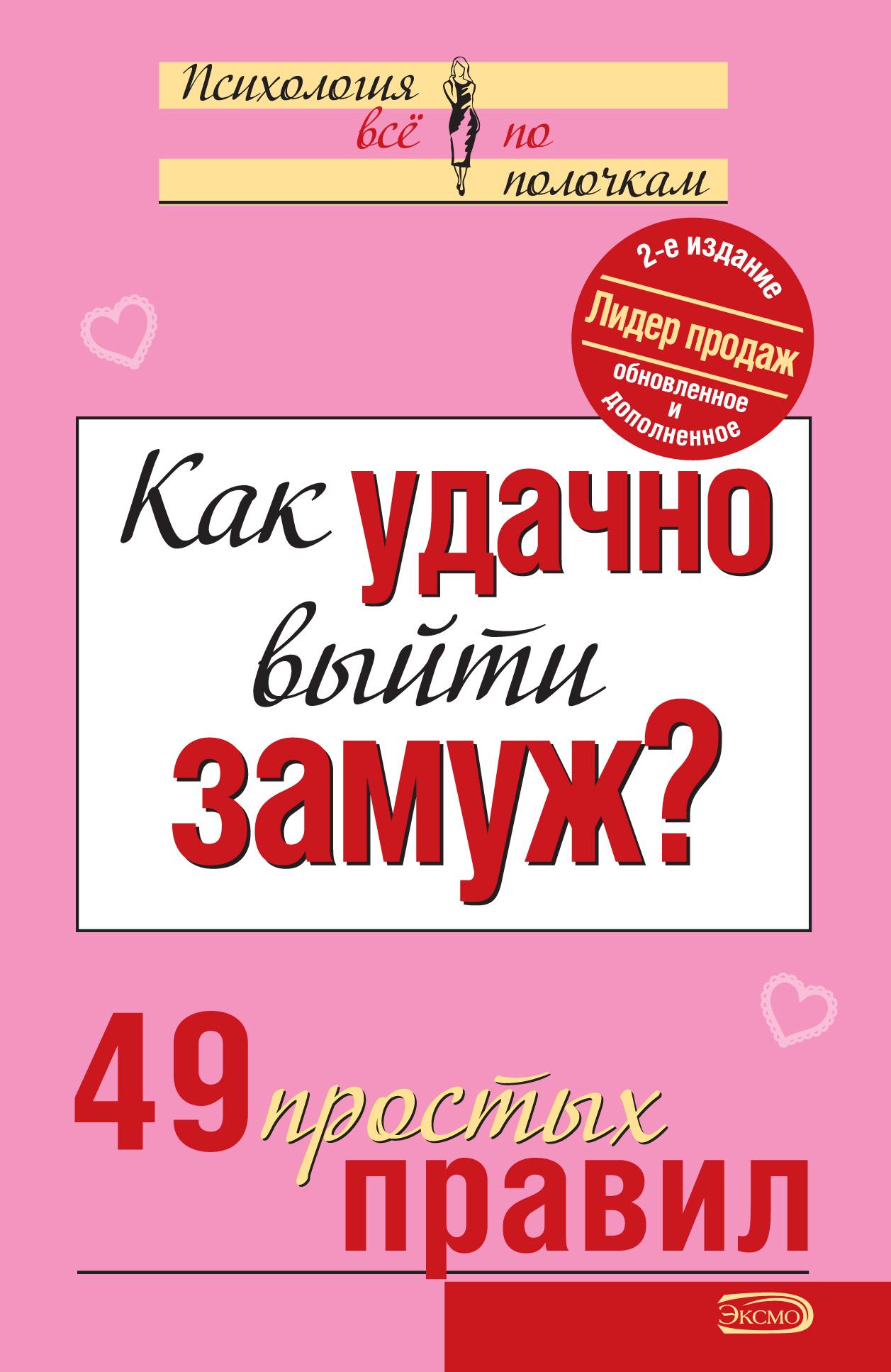 """Обложка книги """"Как удачно выйти замуж? 49 простых правил"""""""