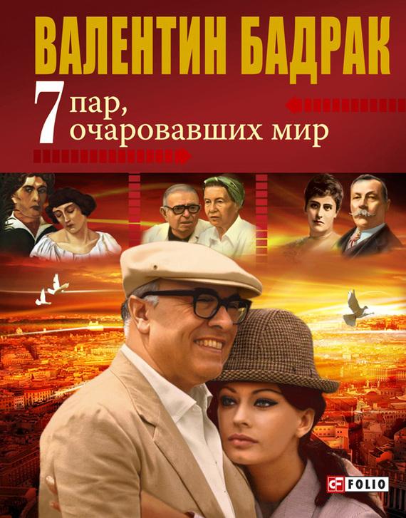 """Обложка книги """"7 пар, очаровавших мир"""""""