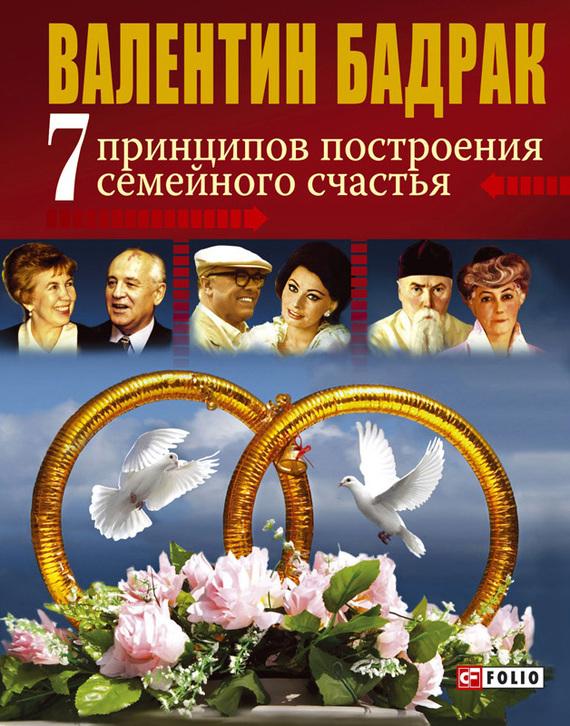 """Обложка книги """"7 принципов построения семейного счастья"""""""