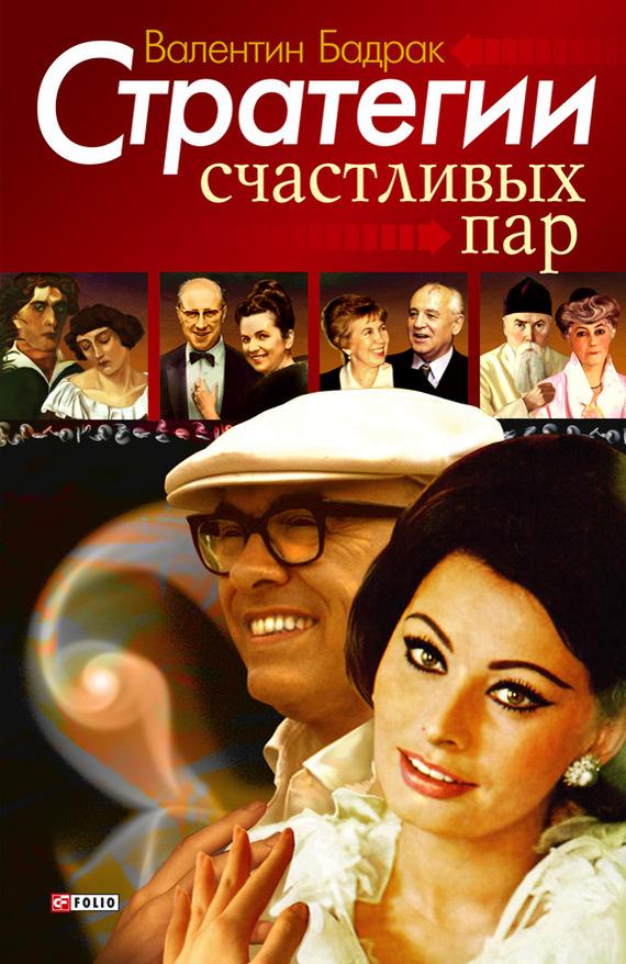 """Обложка книги """"Стратегии счастливых пар"""""""