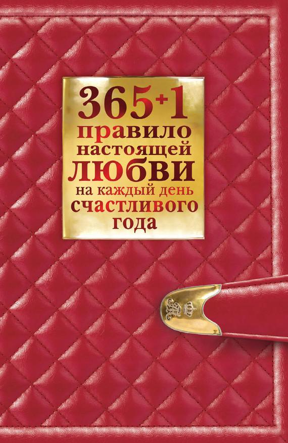 """Обложка книги """"365 + 1 правило настоящей любви на каждый день счастливого года"""""""