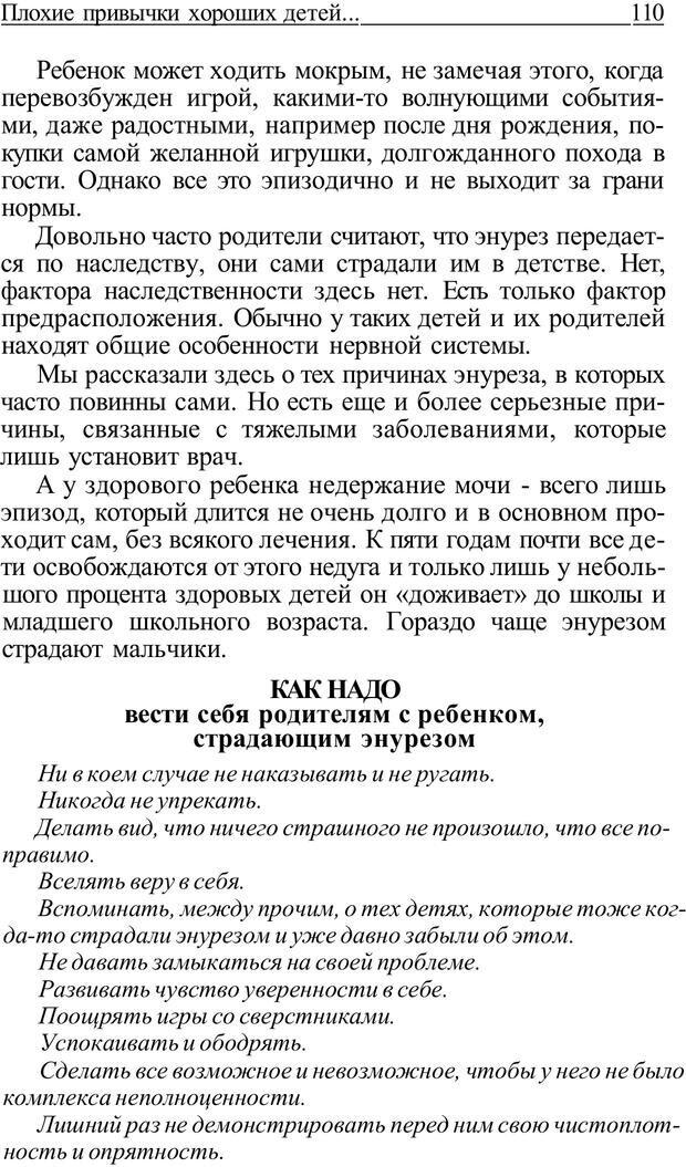 PDF. Плохие привычки хороших детей. Учимся понимать своего ребенка. Баркан А. И. Страница 110. Читать онлайн