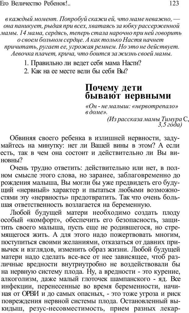 PDF. Плохие привычки хороших детей. Учимся понимать своего ребенка. Баркан А. И. Страница 123. Читать онлайн