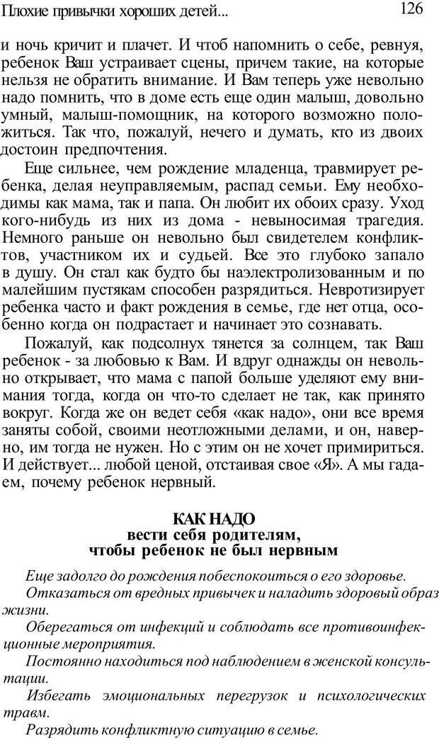 PDF. Плохие привычки хороших детей. Учимся понимать своего ребенка. Баркан А. И. Страница 126. Читать онлайн