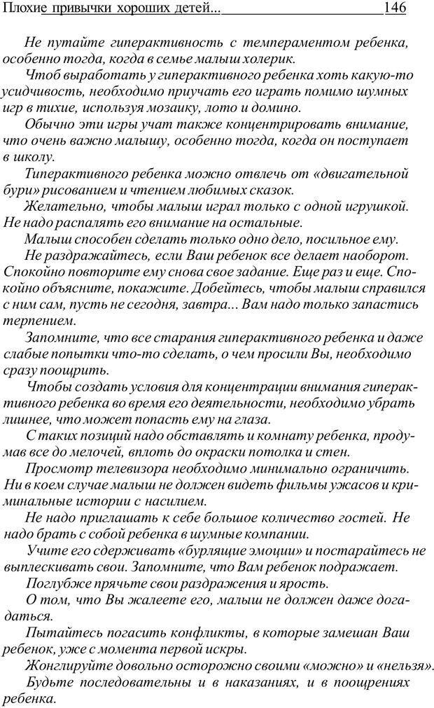 PDF. Плохие привычки хороших детей. Учимся понимать своего ребенка. Баркан А. И. Страница 146. Читать онлайн