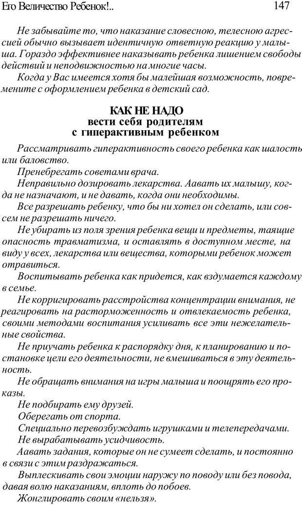 PDF. Плохие привычки хороших детей. Учимся понимать своего ребенка. Баркан А. И. Страница 147. Читать онлайн