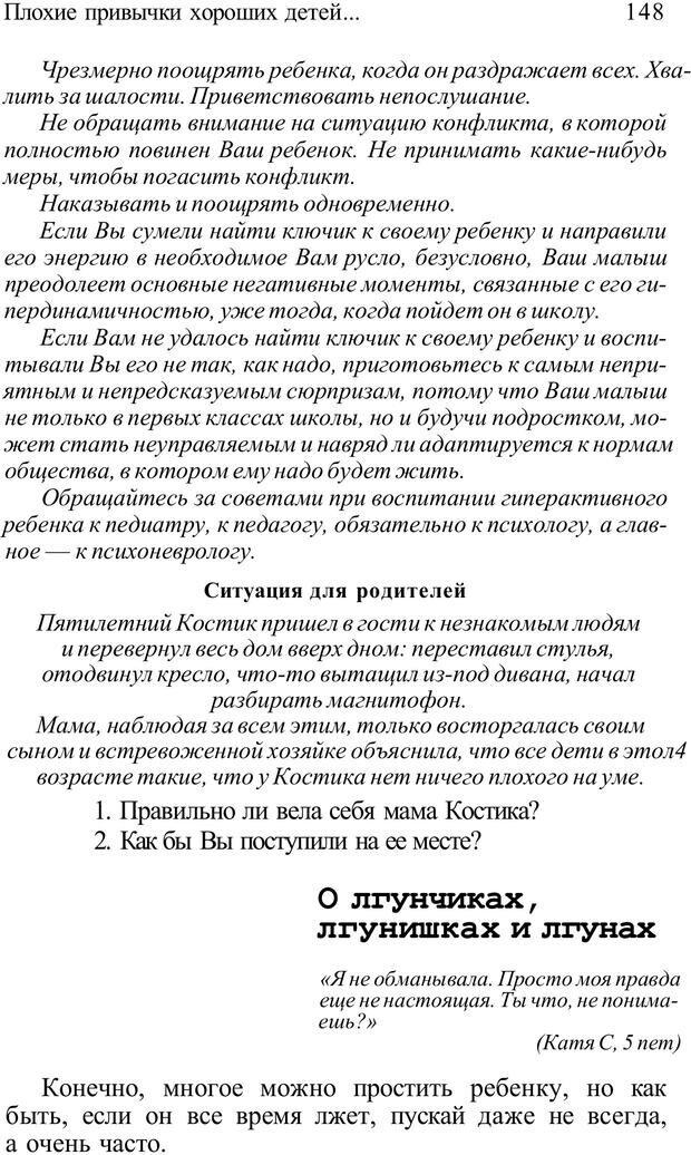 PDF. Плохие привычки хороших детей. Учимся понимать своего ребенка. Баркан А. И. Страница 148. Читать онлайн