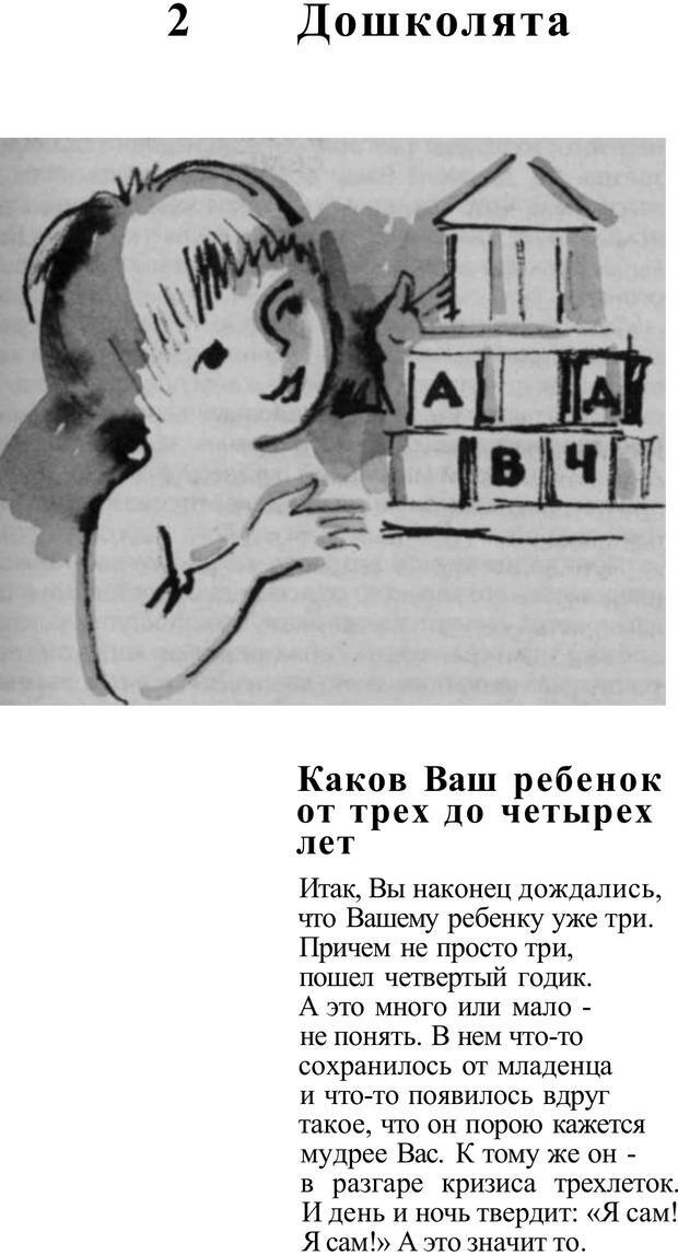 PDF. Плохие привычки хороших детей. Учимся понимать своего ребенка. Баркан А. И. Страница 15. Читать онлайн