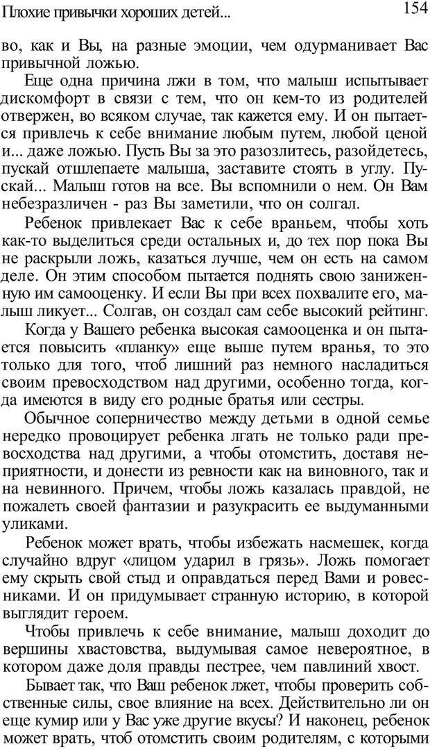 PDF. Плохие привычки хороших детей. Учимся понимать своего ребенка. Баркан А. И. Страница 154. Читать онлайн