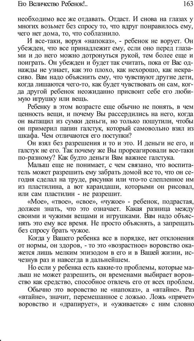 PDF. Плохие привычки хороших детей. Учимся понимать своего ребенка. Баркан А. И. Страница 163. Читать онлайн