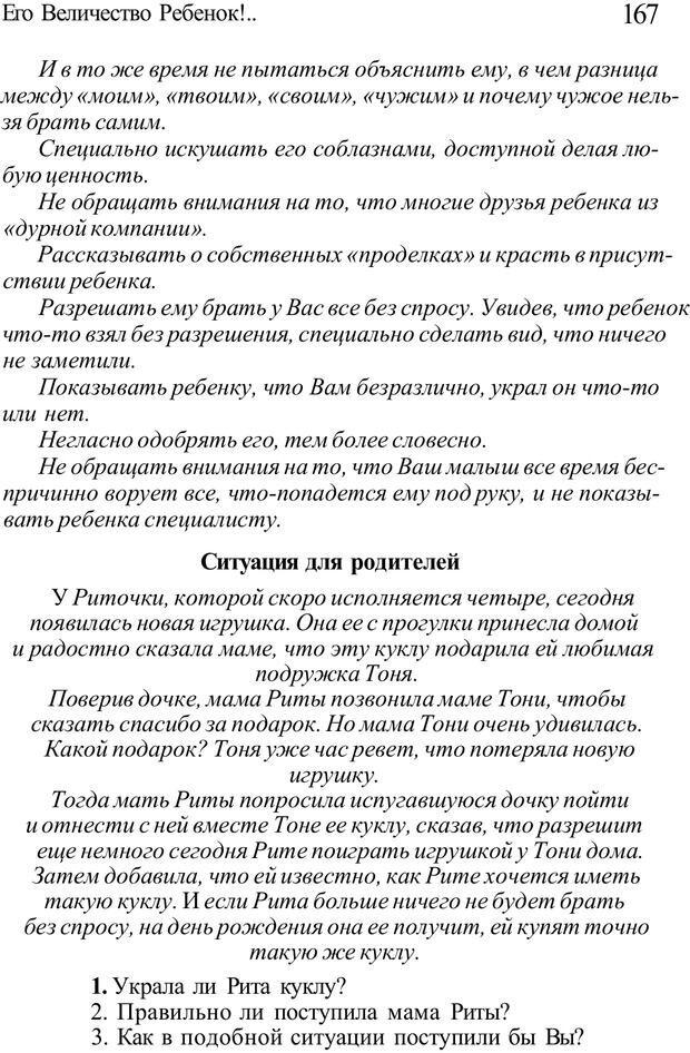 PDF. Плохие привычки хороших детей. Учимся понимать своего ребенка. Баркан А. И. Страница 167. Читать онлайн