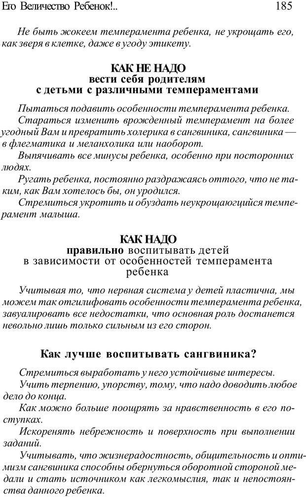 PDF. Плохие привычки хороших детей. Учимся понимать своего ребенка. Баркан А. И. Страница 190. Читать онлайн