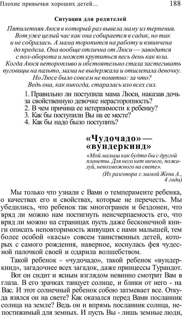 PDF. Плохие привычки хороших детей. Учимся понимать своего ребенка. Баркан А. И. Страница 193. Читать онлайн