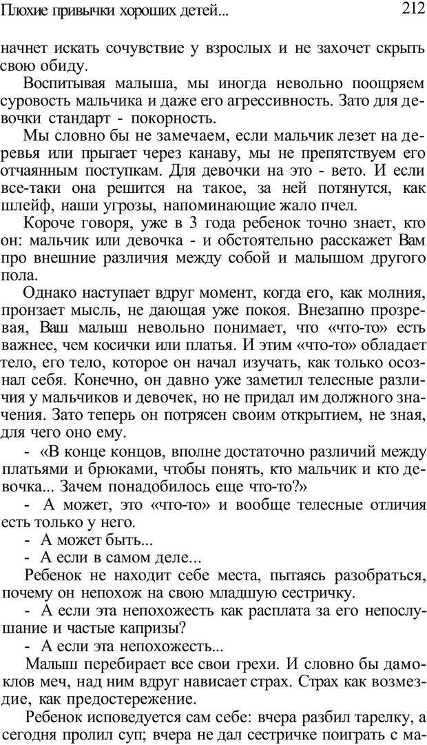 PDF. Плохие привычки хороших детей. Учимся понимать своего ребенка. Баркан А. И. Страница 217. Читать онлайн