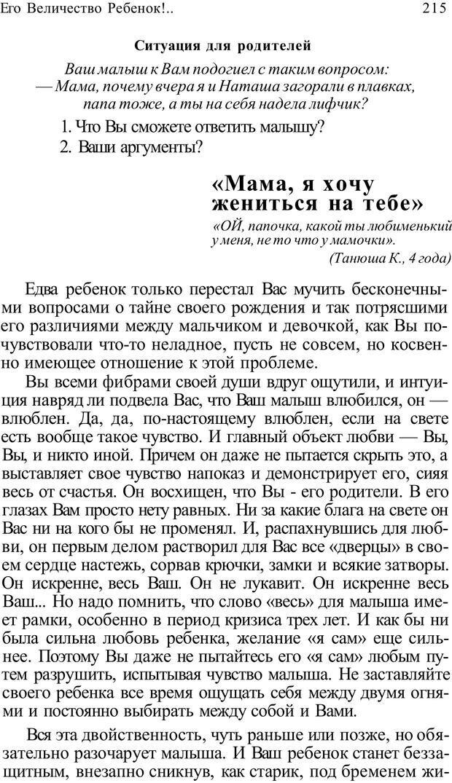 PDF. Плохие привычки хороших детей. Учимся понимать своего ребенка. Баркан А. И. Страница 220. Читать онлайн