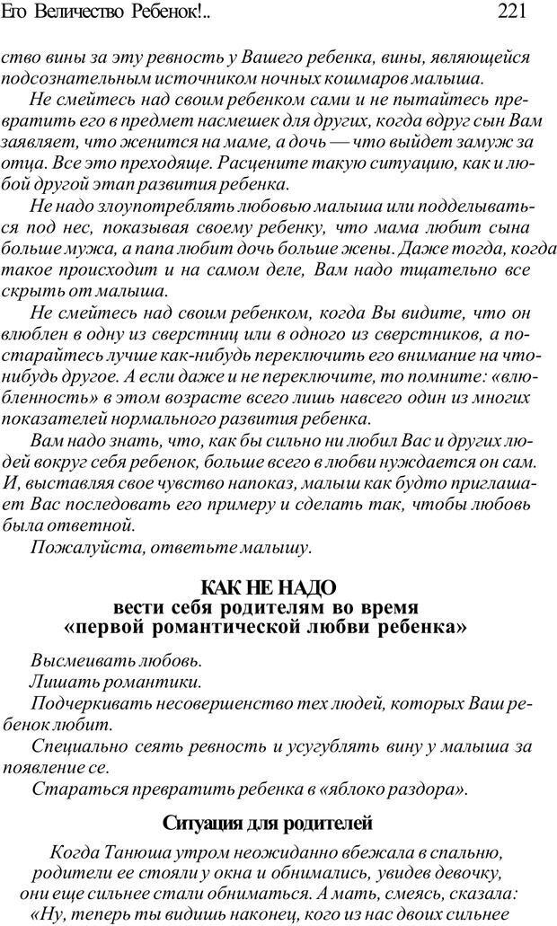 PDF. Плохие привычки хороших детей. Учимся понимать своего ребенка. Баркан А. И. Страница 226. Читать онлайн