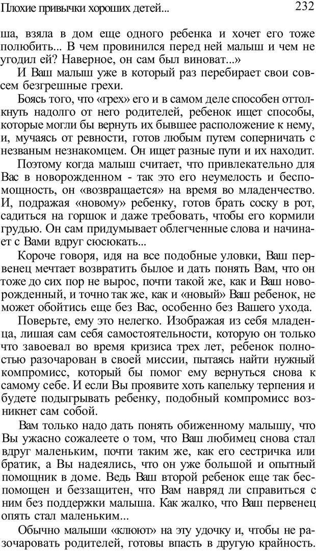 PDF. Плохие привычки хороших детей. Учимся понимать своего ребенка. Баркан А. И. Страница 237. Читать онлайн