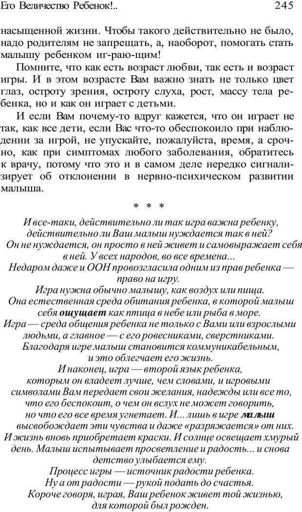 PDF. Плохие привычки хороших детей. Учимся понимать своего ребенка. Баркан А. И. Страница 250. Читать онлайн