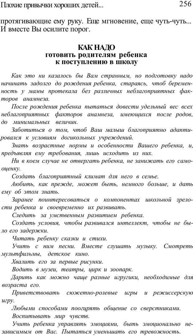 PDF. Плохие привычки хороших детей. Учимся понимать своего ребенка. Баркан А. И. Страница 261. Читать онлайн