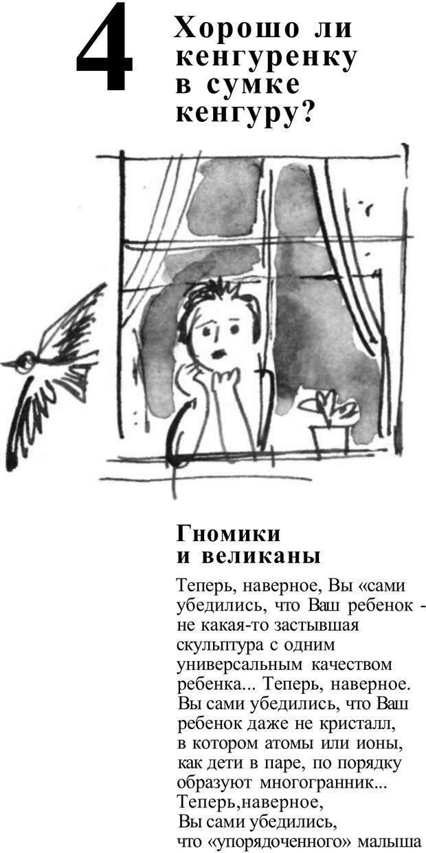 PDF. Плохие привычки хороших детей. Учимся понимать своего ребенка. Баркан А. И. Страница 284. Читать онлайн