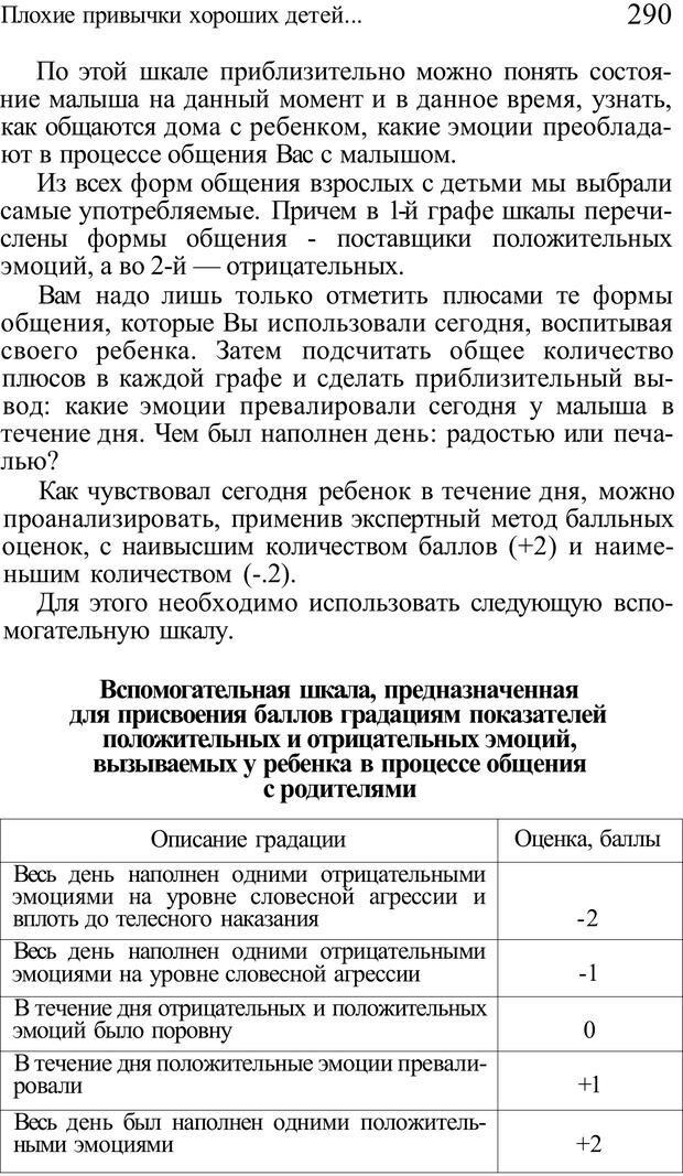 PDF. Плохие привычки хороших детей. Учимся понимать своего ребенка. Баркан А. И. Страница 295. Читать онлайн