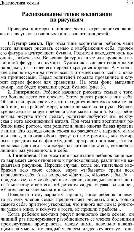 PDF. Плохие привычки хороших детей. Учимся понимать своего ребенка. Баркан А. И. Страница 322. Читать онлайн