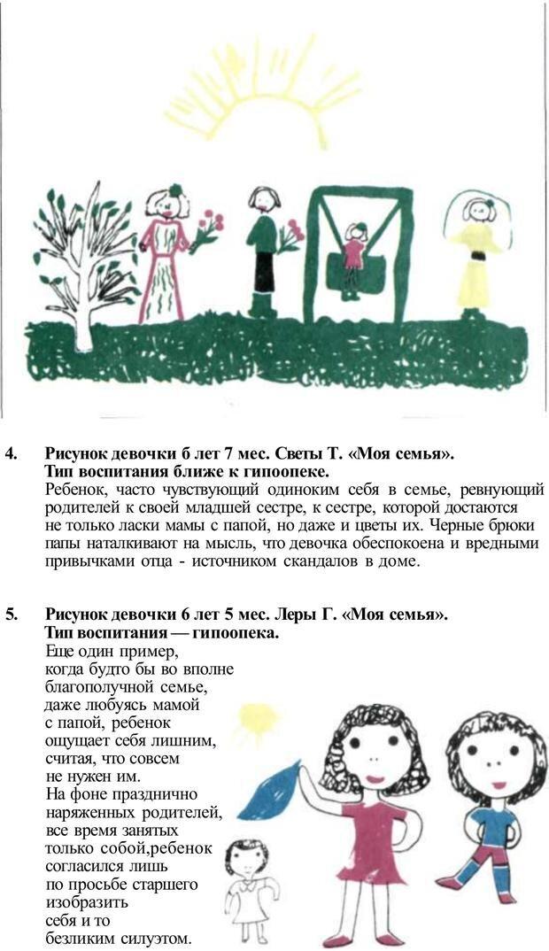 PDF. Плохие привычки хороших детей. Учимся понимать своего ребенка. Баркан А. И. Страница 328. Читать онлайн