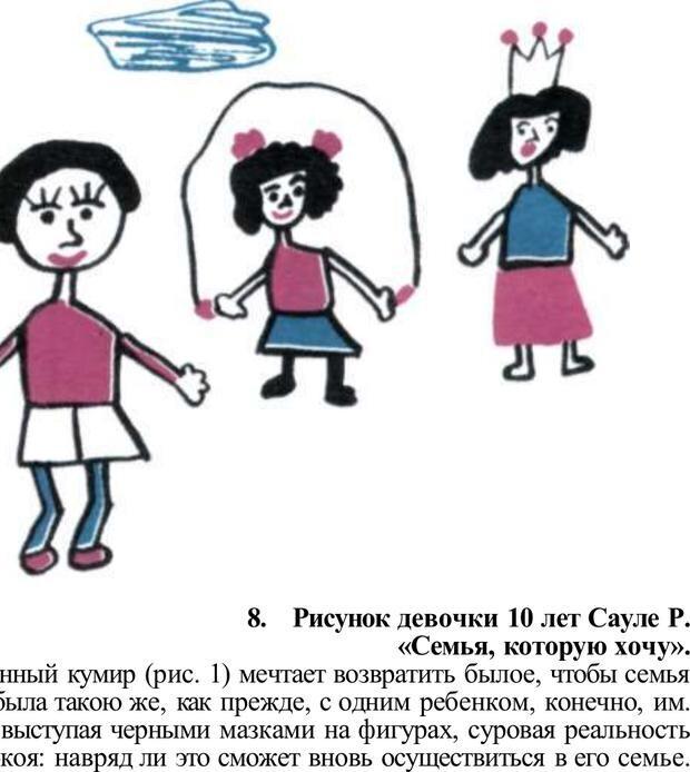 PDF. Плохие привычки хороших детей. Учимся понимать своего ребенка. Баркан А. И. Страница 331. Читать онлайн
