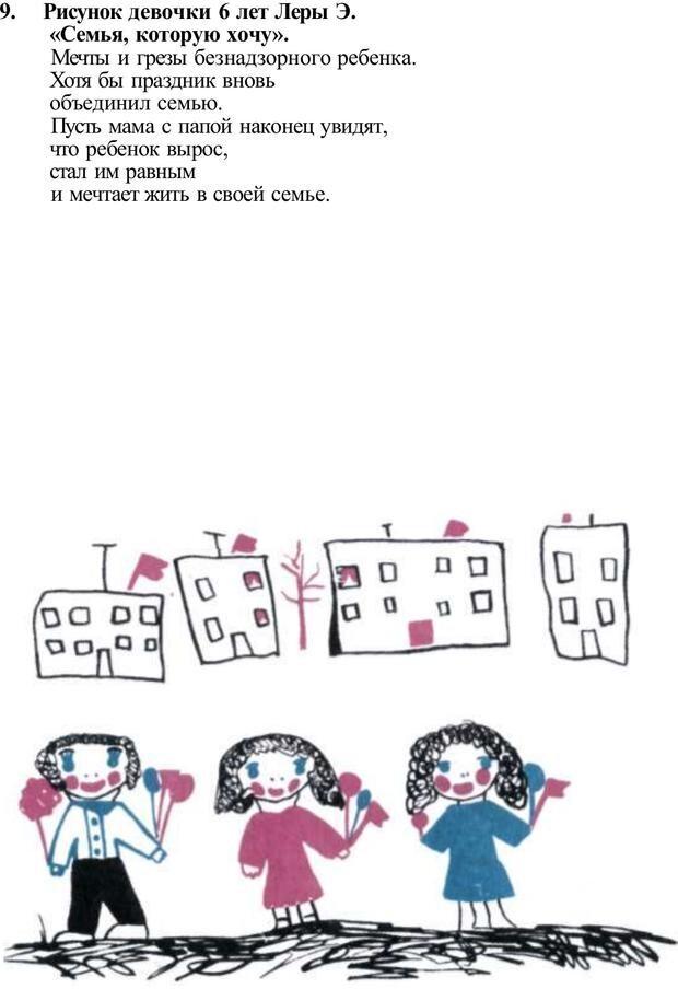 PDF. Плохие привычки хороших детей. Учимся понимать своего ребенка. Баркан А. И. Страница 332. Читать онлайн