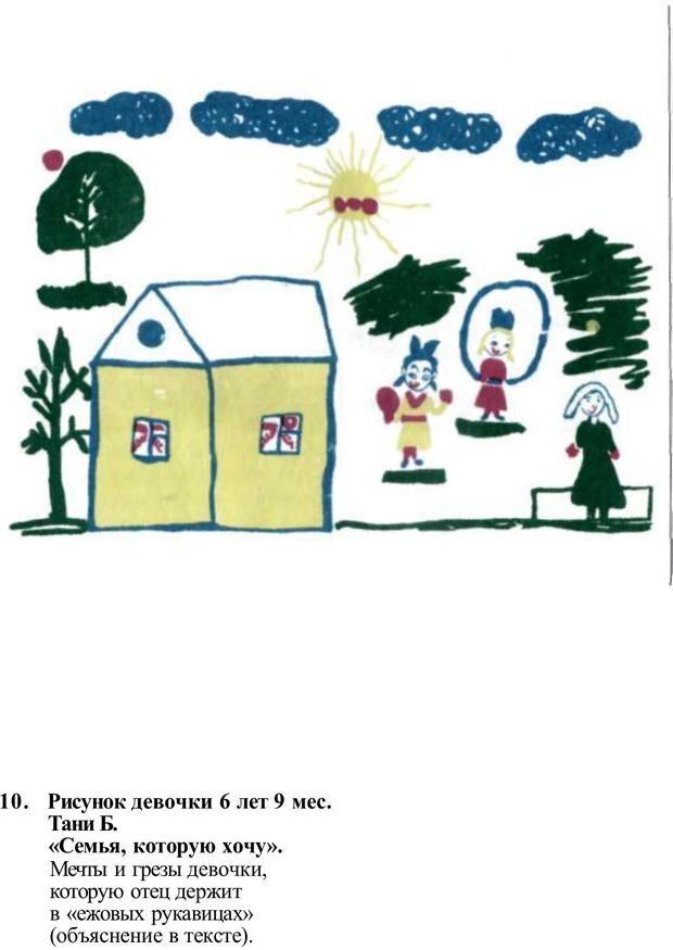 PDF. Плохие привычки хороших детей. Учимся понимать своего ребенка. Баркан А. И. Страница 333. Читать онлайн