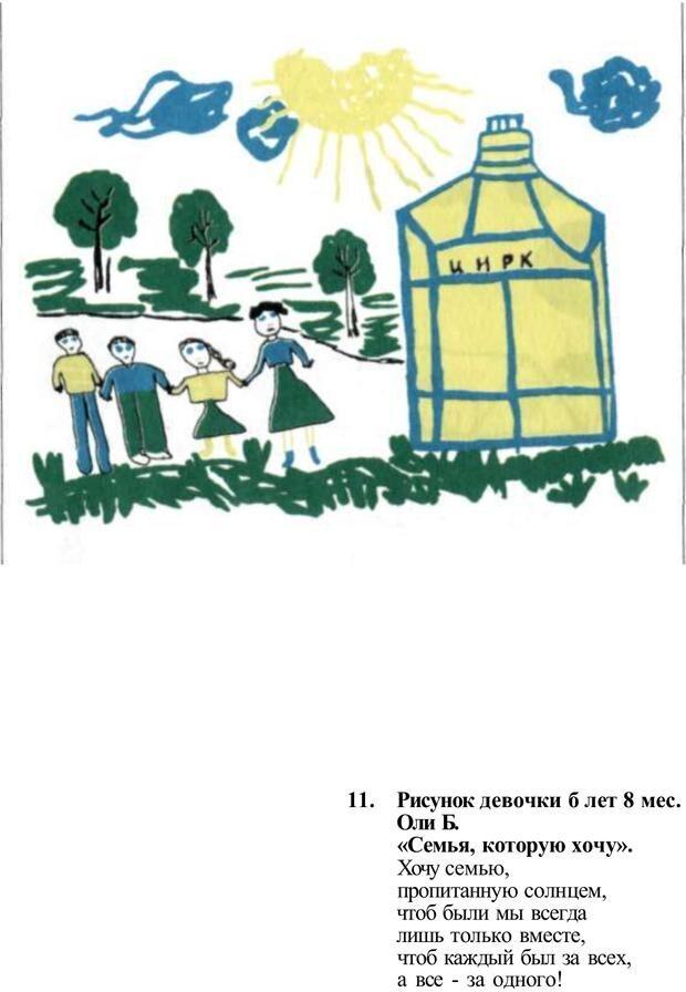PDF. Плохие привычки хороших детей. Учимся понимать своего ребенка. Баркан А. И. Страница 334. Читать онлайн
