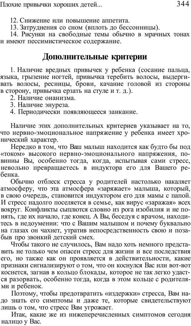 PDF. Плохие привычки хороших детей. Учимся понимать своего ребенка. Баркан А. И. Страница 358. Читать онлайн