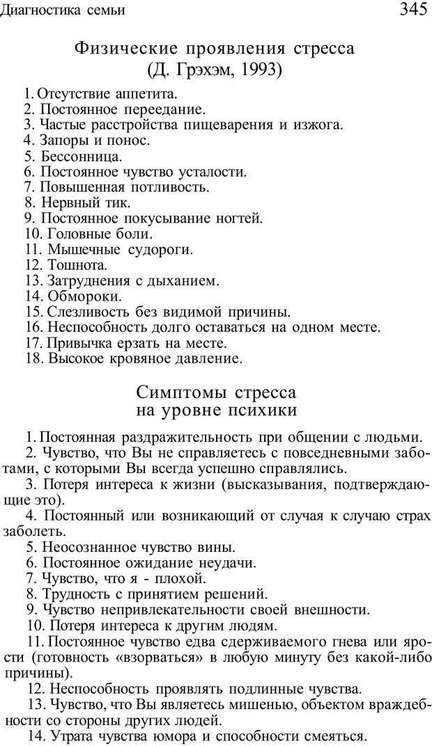 PDF. Плохие привычки хороших детей. Учимся понимать своего ребенка. Баркан А. И. Страница 359. Читать онлайн