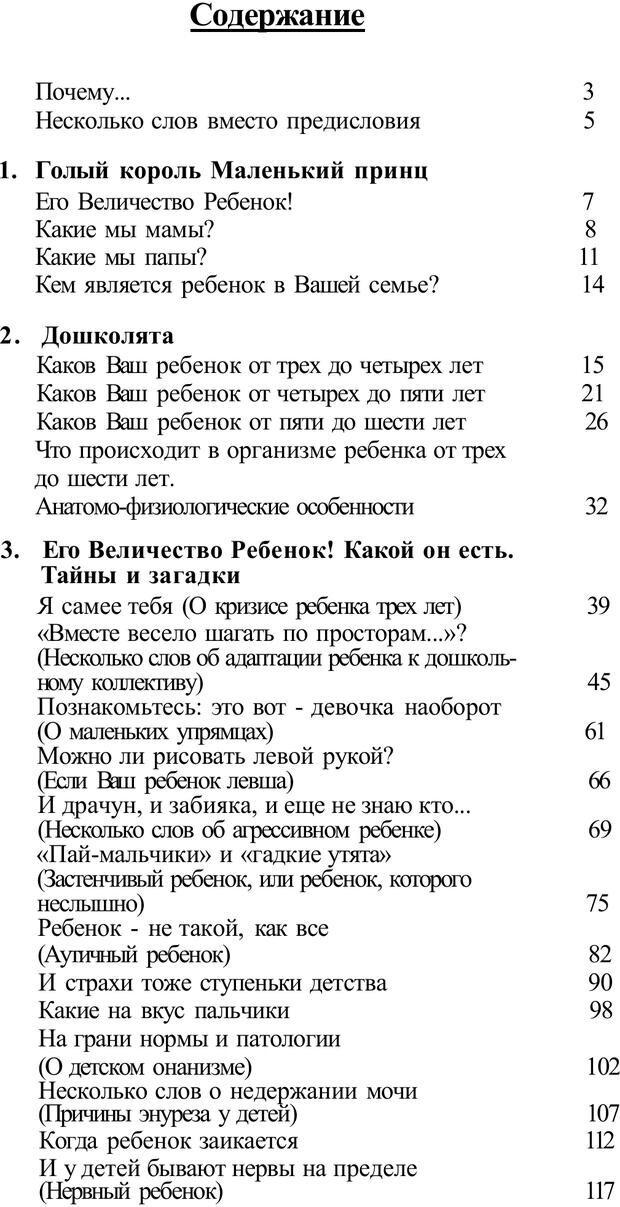 PDF. Плохие привычки хороших детей. Учимся понимать своего ребенка. Баркан А. И. Страница 364. Читать онлайн