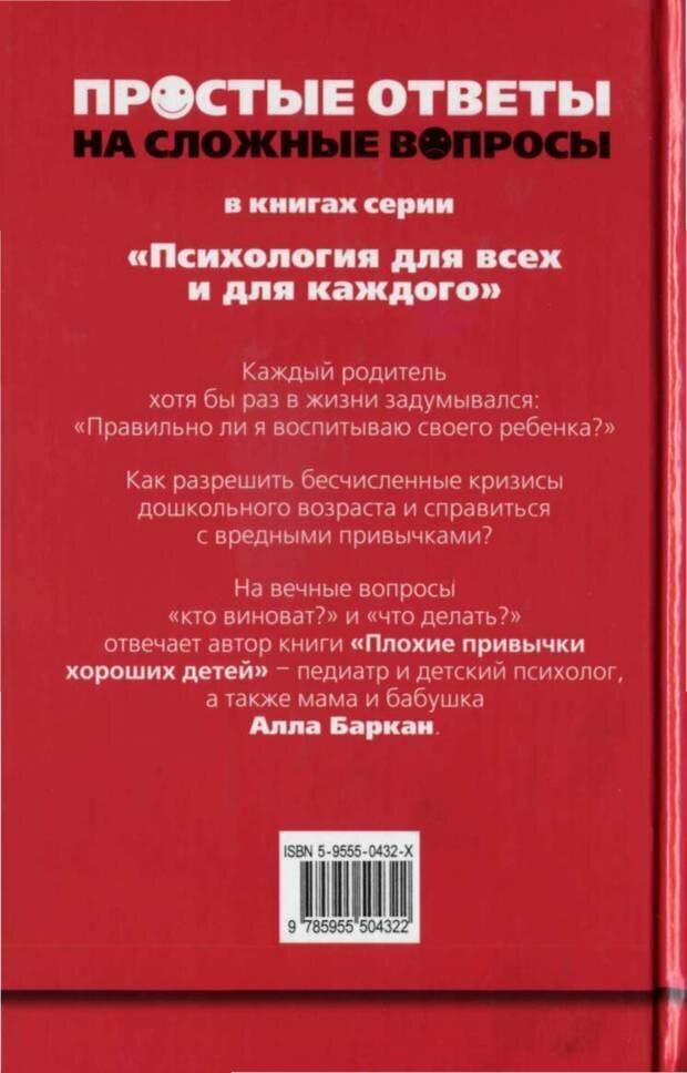 PDF. Плохие привычки хороших детей. Учимся понимать своего ребенка. Баркан А. И. Страница 368. Читать онлайн