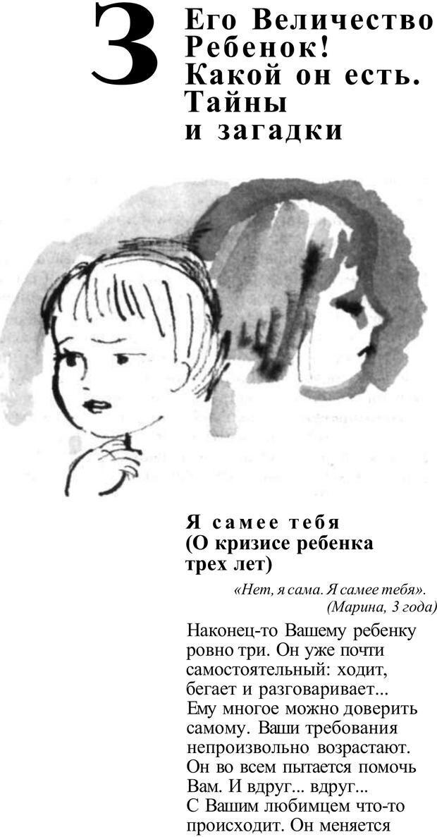 PDF. Плохие привычки хороших детей. Учимся понимать своего ребенка. Баркан А. И. Страница 39. Читать онлайн