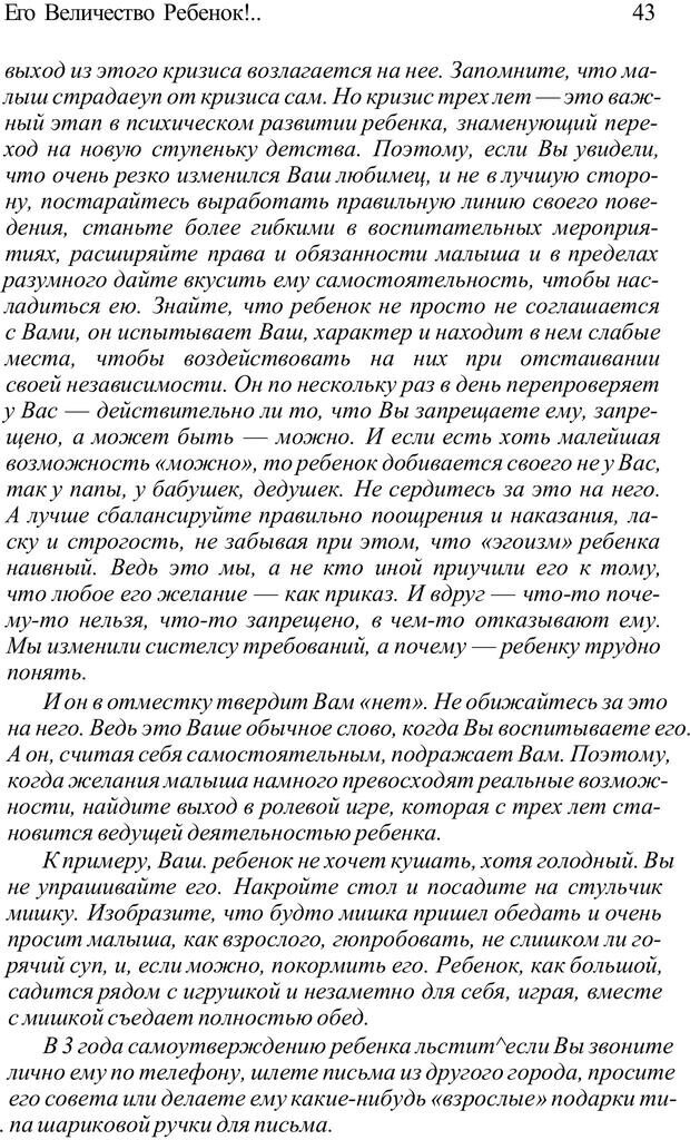 PDF. Плохие привычки хороших детей. Учимся понимать своего ребенка. Баркан А. И. Страница 43. Читать онлайн