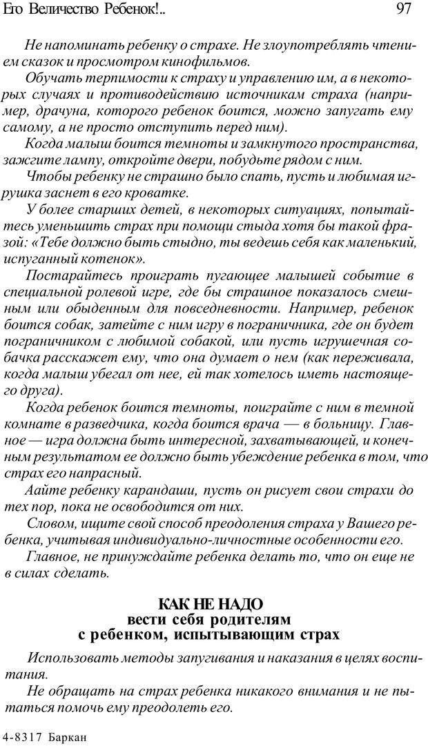PDF. Плохие привычки хороших детей. Учимся понимать своего ребенка. Баркан А. И. Страница 97. Читать онлайн